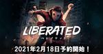 アメコミ風アクションアドベンチャー「LIBERATED」(日本語版)、予約受付開始