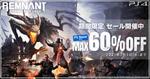 「レムナント:フロム・ジ・アッシュ」PS Storeにて最大60%OFFセール開始