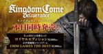 「キングダムカム・デリバランス」全DLC入り「ロイヤルエディション」とお手ごろ価格「DMM GAMES THE BEST」を発売