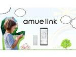 ソニーストア、見守りサービス「amue link」3年間パッケージの予約受付開始