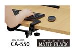 ユーザーのベストポジションでの作業補助を実現するアームスタンド「CA-550」