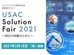 ユーザック、RPAなどの導入事例を紹介するウェブセミナー「USACソリューションフェア2021」開催