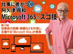 従業員の知識・経験などを共有し、支援する「Microsoft Viva」が発表