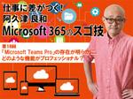 「Microsoft Teams Pro」の存在が明らかに。どのような機能がプロフェッショナル?