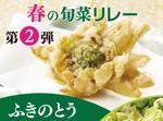 天丼てんや「ふきのとう」「たらの芽」など春の旬菜リレー