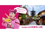 フードデリバリー「foodpanda」が京都市でサービスを開始