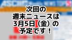 次回「今週のASCII.jp注目ニュース 5」は3月5日を予定しております!