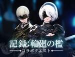 スマホ向けRPG『NieR Re[in]carnation(ニーア リィンカーネーション)』本日正式サービス開始!