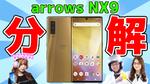 arrows NX9をガチで分解! バッテリーや熱対策の秘密に迫るの巻【arrows×ASCII】:スマホ総研定例会167