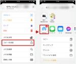 iPhoneのAirDropを使って快適にファイルを送受信する方法