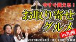 2月24日20時~生放送 今すぐ買える!超おすすめお取り寄せグルメin九州