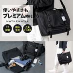 機能性+軽さ+デザイン性を備えたメッセンジャーバッグが人気!|アスキーストア売れ筋TOP5