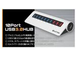 デスクトップに置いてUSBをスマートに拡張する「High Speed USB3.0 HUB 7ポート+給電3ポート」が7238円
