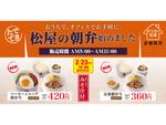 松屋、330円~の「朝弁当」販売店舗拡大!ソーセージエッグの新メニューも