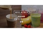西新宿のテレワーク難民に朗報! coffee mafia西新宿「飲み放題付きテレワークプラン」