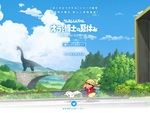 Switch【クレヨンしんちゃん『オラと博士の夏休み』~おわらない七日間の旅~】2021年夏発売と発表