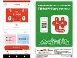 世田谷区限定デジタル商品券・地域通貨「せたがやPay」提供開始