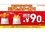 ロッテリアにて「ポテトS」90円!4日間限定キャンペーン