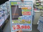 auオリジナルスマホ「Qua phone QX」が激安中古で3980円で買える
