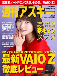 週刊アスキー No.1323(2021年2月23日発行)