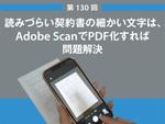 読みづらい契約書の細かい文字は、Adobe ScanでPDF化すれば問題解決