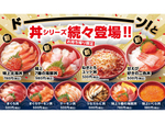 「特上北海丼」「特上7種の海鮮丼」など豪華ネタの持ち帰り丼、はま寿司から