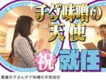 日向坂46・齊藤京子、日高屋の社長公認「チゲ味噌の天使」に就任 日高屋で会いましょう