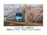 今年こそ春の御殿場へ! 小田急ロマンスカー「ふじさん号」に乗ってみませんか?