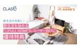 CLAS、家電・家具のレンタルを毎月5%オフ 優待特典の提供を開始