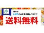 出前館、札幌市の対象店舗で送料無料となるキャンペーンを実施
