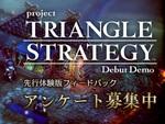 タクティクスRPG『トライアングルストラテジー』先行体験版アンケートの募集を開始