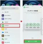 iPhoneのバッテリー残量を簡単に確認する方法