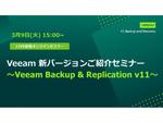 新バージョン「Veeam Backup & Replication v11」のオンラインセミナー3月9日に開催