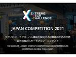 SDGsに取り組む起業家が集結! スタートアップ・コンテスト日本予選が4月14日に開催