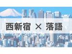 【連載】西新宿における課題解決策の実証実験