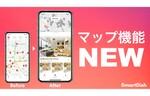 次世代モバイルオーダーサービス「SmartDish」、大幅アップデート!