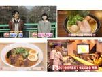 『ラーメンWalkerTV2』待望の新作! 第286話・第287話・第288話が2月25日(木)一挙初回放送!