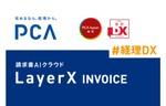 経理DXを推進。LayerXの請求書AIクラウド「LayerX INVOICE」と「PCA会計」が連携!