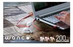 高画質200万画素! 愛らしい犬をモチーフにしたウェブカメラ「wanco」、エレコムより