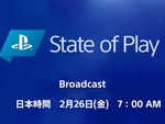 PlayStationの情報番組「State of Play」が2月26日の早朝7時から配信決定!