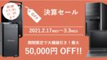 明日までマウスが決算セール中、Core i9-10900K搭載デスクトップPCが5万円オフ!