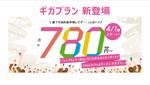 IIJmioが新プランで大幅値下げ! 音声SIMが月780円~、8GBで月1380円、20GBで月1880円