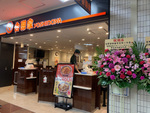 新宿駅直結の吉野家が京王モールにオープン! 忙しいときでも「うまい、やすい、はやい」