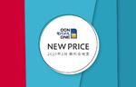 OCN モバイル ONE、公式アカウントで3月の新料金発表を予告 他社対抗か!?