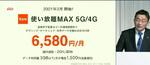 au、値下げした「使い放題MAX 4G/5G」を3/1開始 コンテンツパックもそれぞれ下げる