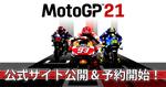 バイクレースゲーム「MotoGP」シリーズ最新作 、「MotoGP 21」発売決定!