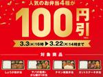 やよい軒 お弁当フェスタ! しょうが焼、チキン南蛮など4種が100円引き