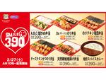 サンキューオリジン! 390円弁当シリーズが新登場