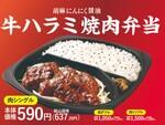 オリジン「牛ハラミ焼肉弁当」 胡麻にんにく醤油だれでご飯がすすむ