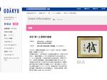 大河ドラマで話題の渋沢栄一、その魅力に迫る書展が小田急百貨店で開催中